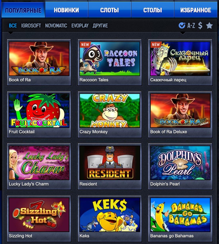 игровые автоматы ракушки играть бесплатно без регистрации