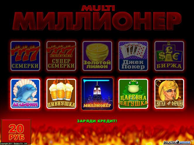 скачать игровые автоматы бесплатно жемчужина